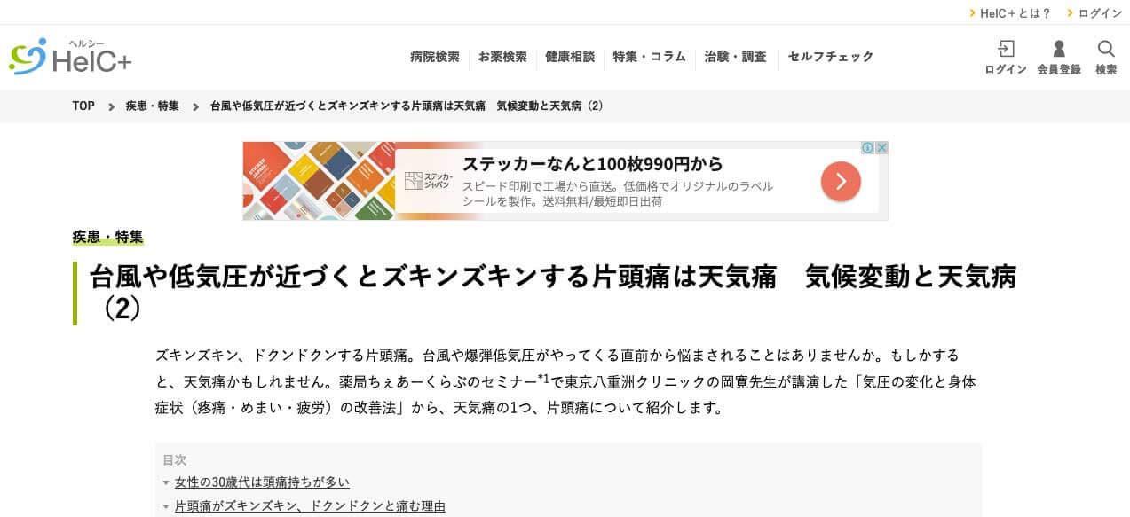 健康ポータルサイト「HelC+」に掲載されました。