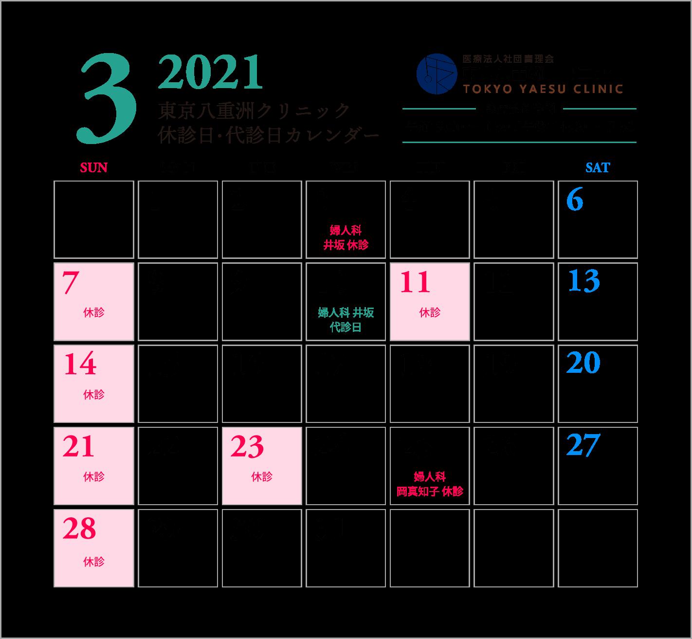 3月休診日・代診日のお知らせ