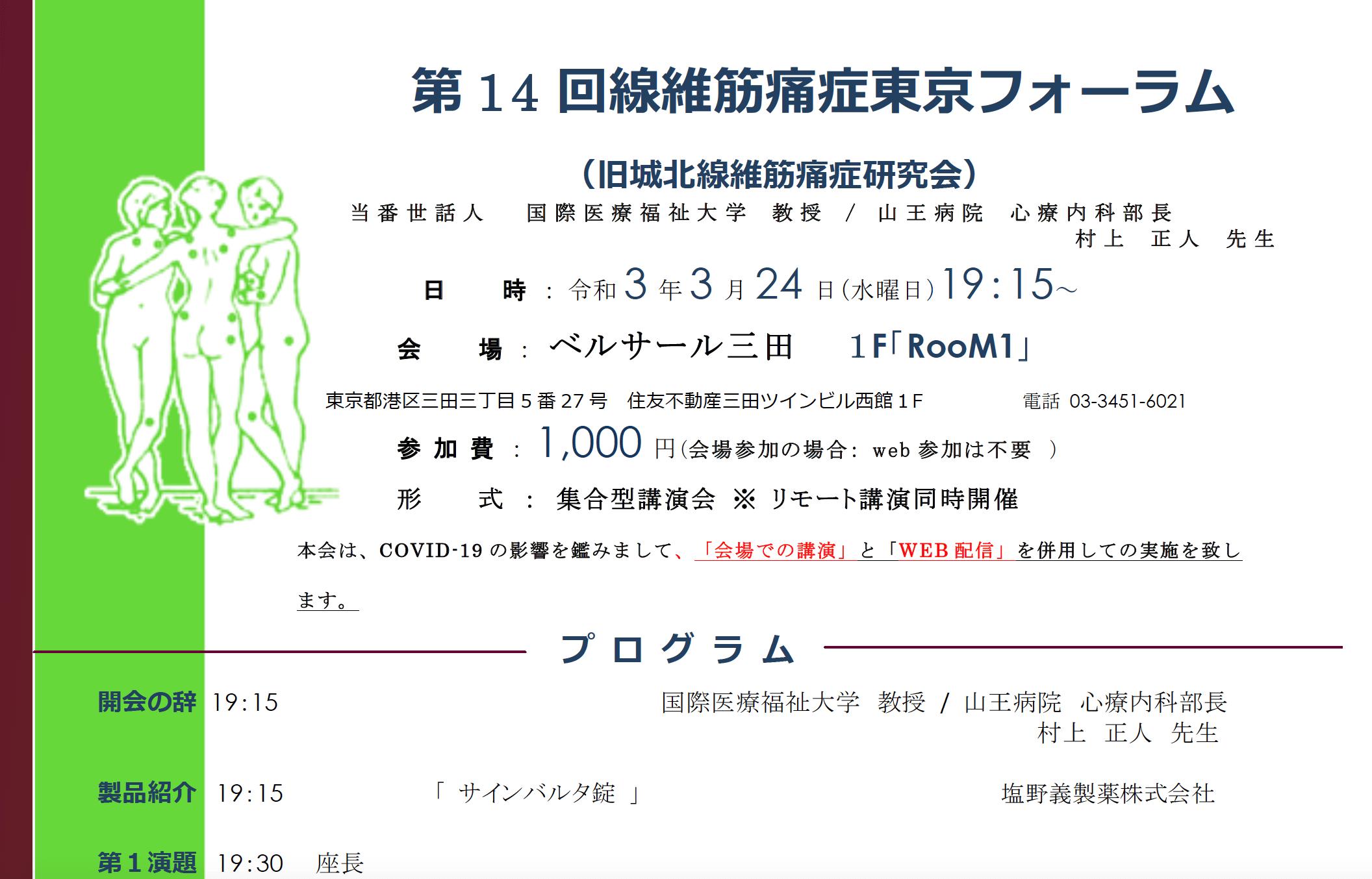 第14回 線維筋痛症東京フォーラム