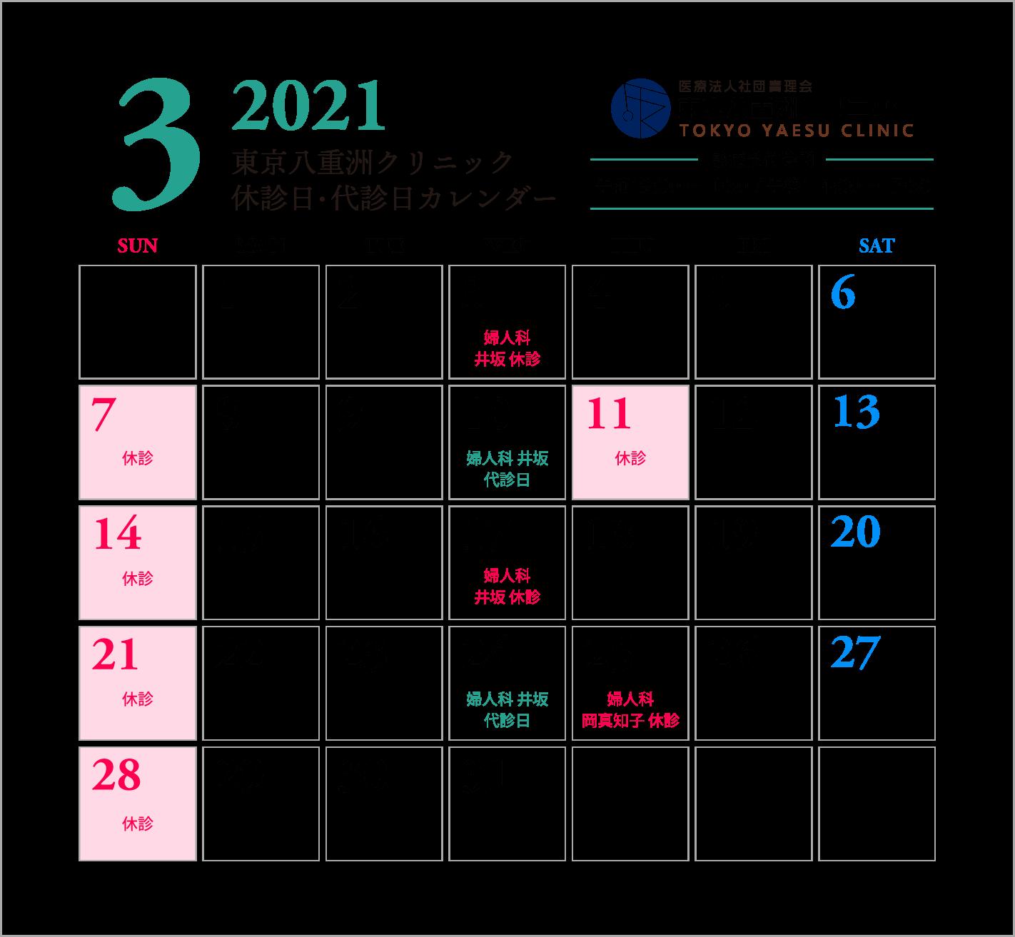 【更新】3月休診日・代診日のお知らせ