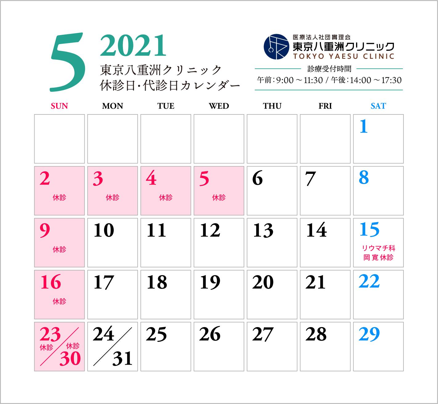 5月休診日・代診日のお知らせ