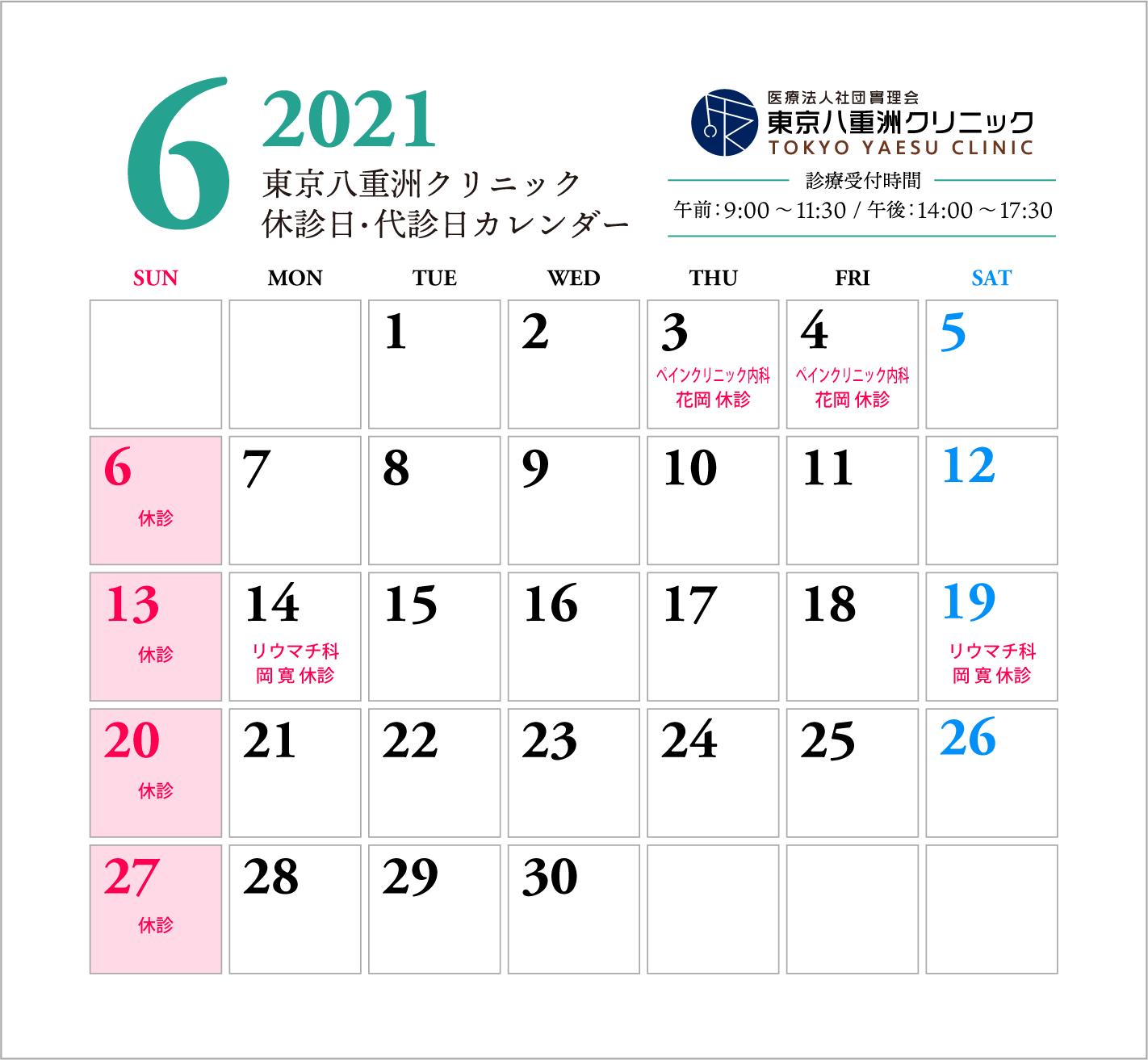 6月休診日・代診日のお知らせ