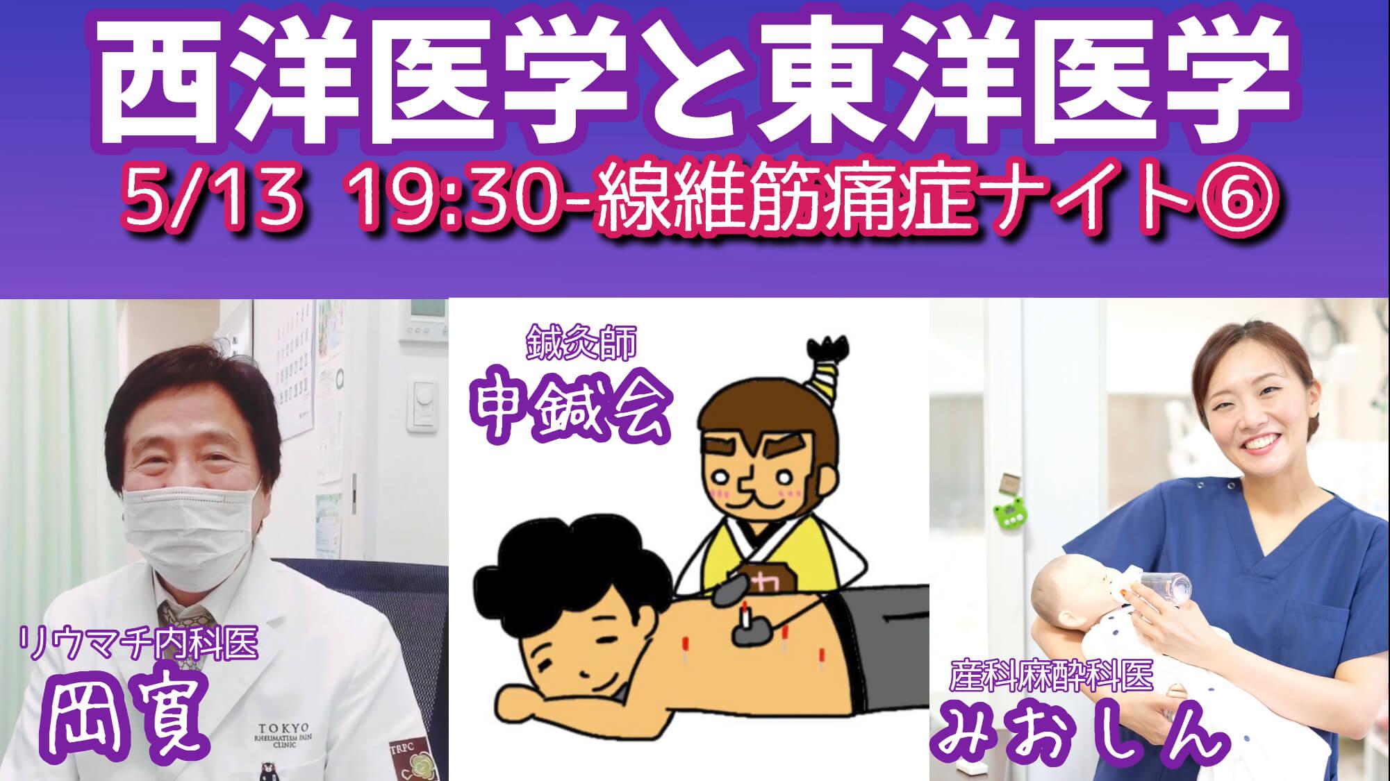 YouTube配信「線維筋痛症ナイト⑥」に岡医師が出演します。