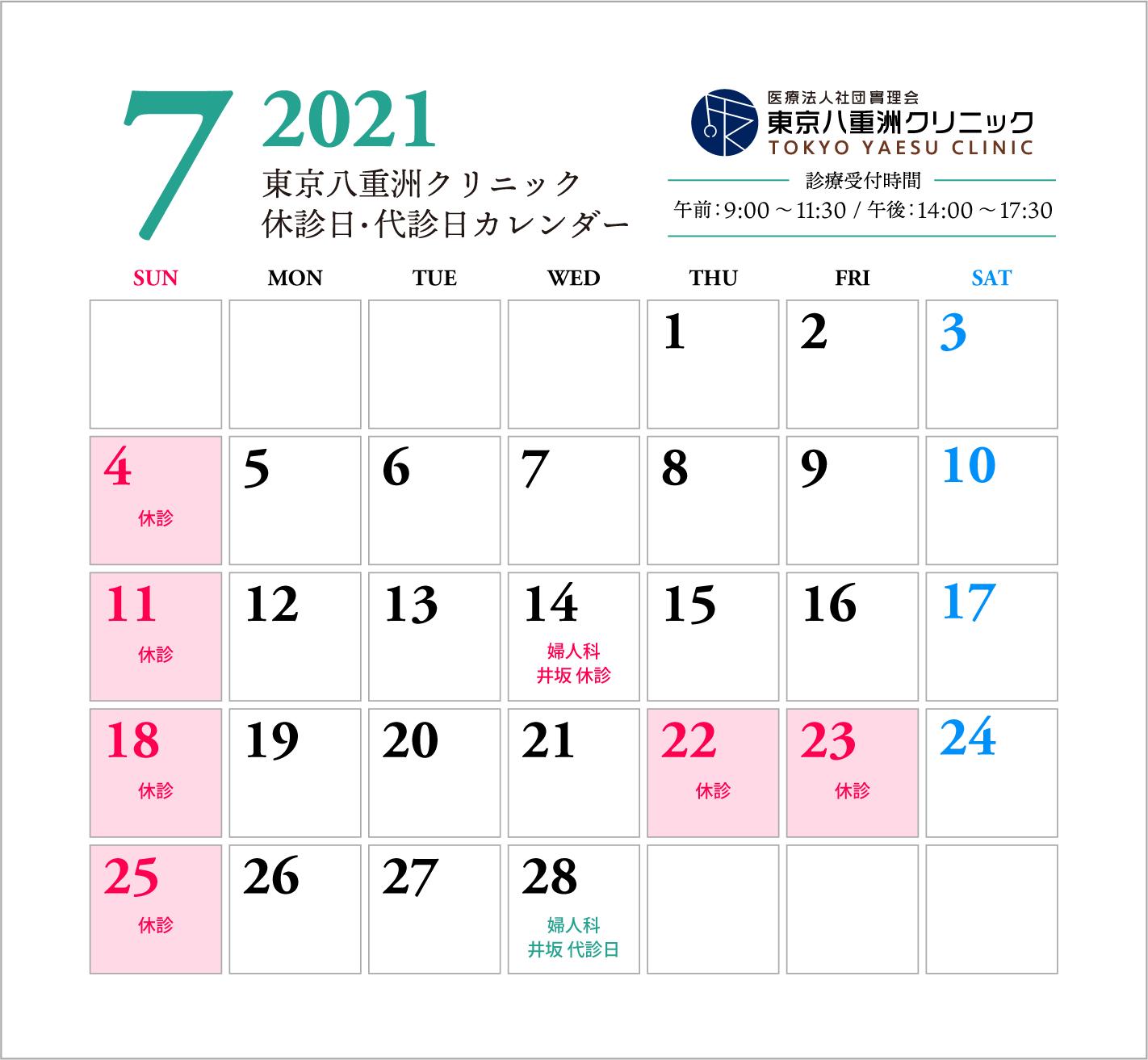 7月・8月休診日・代診日のお知らせ