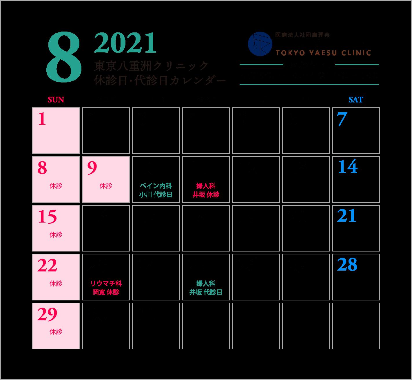 【更新】8月・9月休診日・代診日のお知らせ