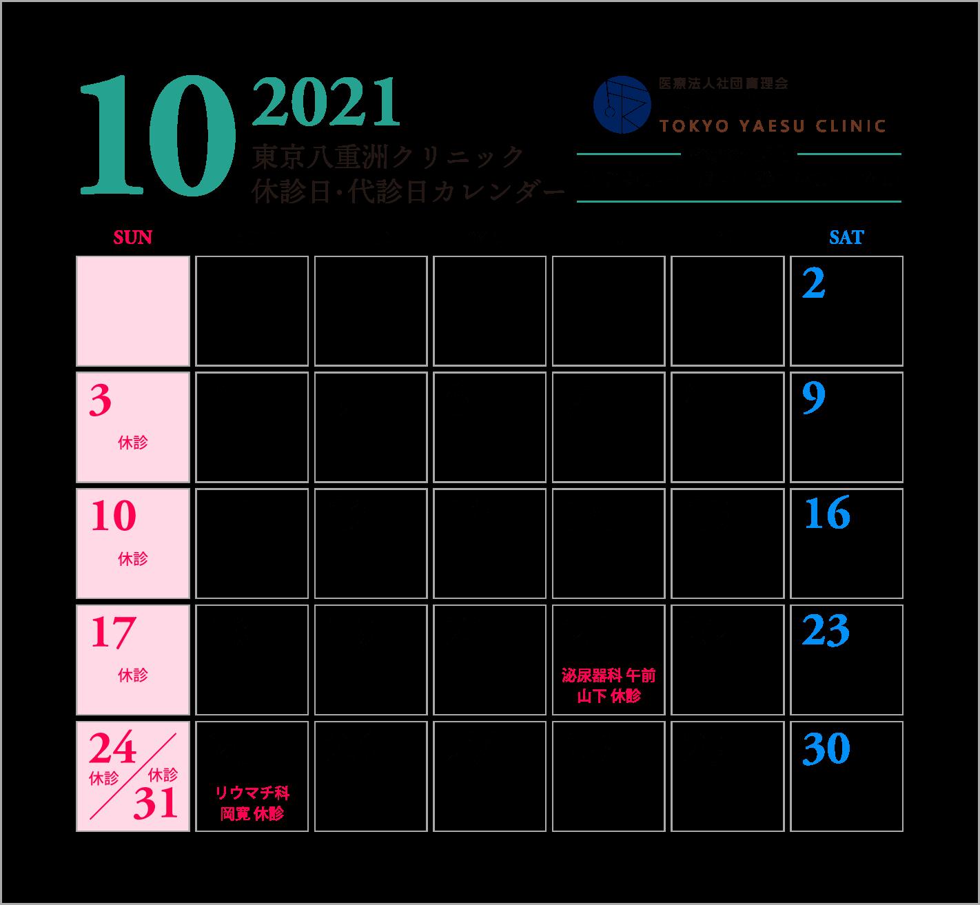 10月休診日・代診日のお知らせ